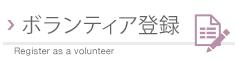 ボランティア登録