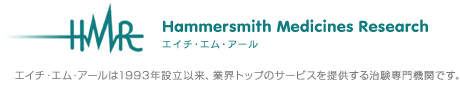 HMR Hammersmith Medicines Research エイチ・エム・アール HMRは、より有効性と安全性の高い医薬品の開発に貢献する、臨床試験の専門機関です。