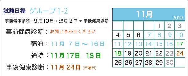 宿泊期間:11月7日~16日、通院期間:11月17日、18日、事後健康診断:11月24日