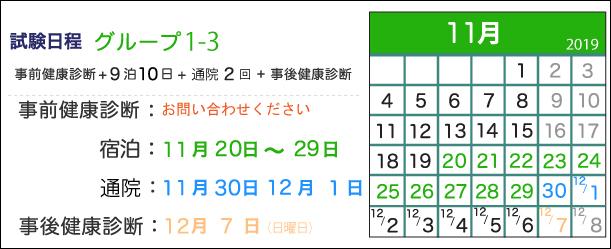 宿泊期間:11月20日~29日、通院期間:30日、12月1日、事後健康診断:12月7日